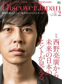 Discover Japan 2017年02月號 Vol.64【日文版】