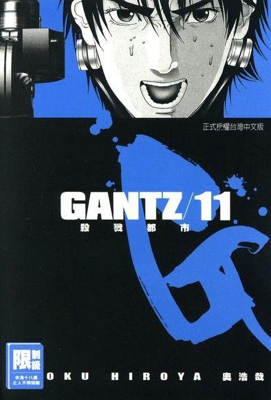 GANTZ殺戮都市(11)