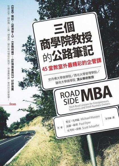 三個商學院教授的公路筆記