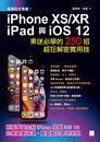 這樣玩才有趣!iPhone XS/XR、iPad與iOS 12 : 果迷必學的250招超狂解密實用技