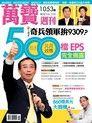 萬寶週刊 第1053期 2014/01/03