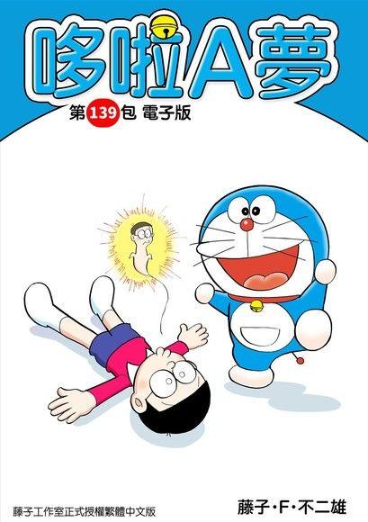 哆啦A夢 第139包 電子版