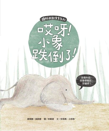 頭好壯壯食育系列繪本(4)哎呀!小象跌倒了!(精裝)