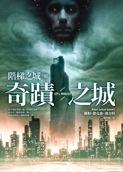 階梯之城(III)奇蹟之城