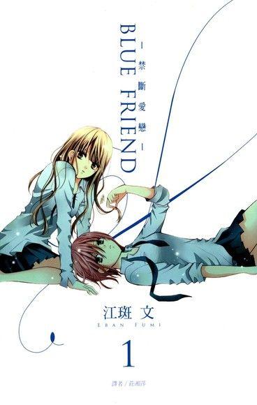 BLUE FRIEND-禁斷愛戀-(01)