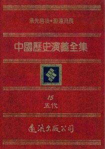 中國歷史演義全集(15):五代演義