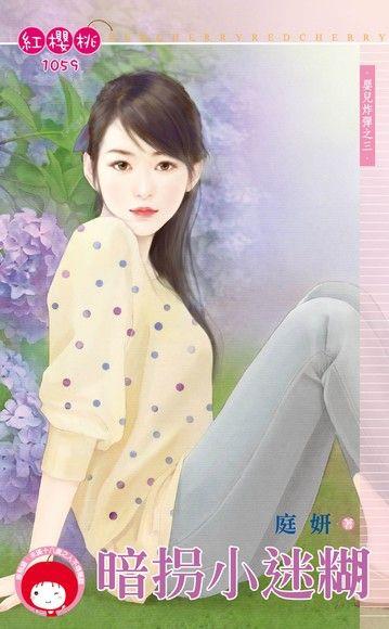 暗拐小迷糊【嬰兒炸彈之三】(限)