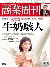 商業周刊 第1358期 2013/11/20