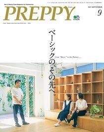 PREPPY 2017年9月號 【日文版】
