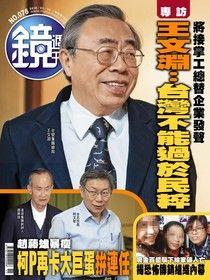 鏡週刊 第76期 2018/03/14