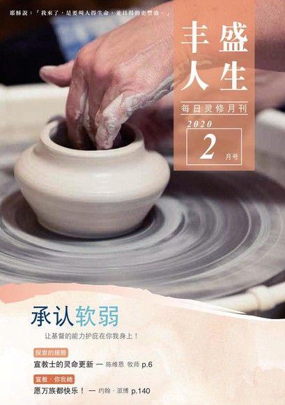 丰盛人生灵修月刊【简体版】2020年02月號