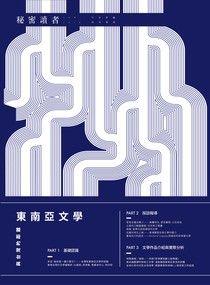 秘密讀者(2016年6月):東南亞文學,與台灣的距離
