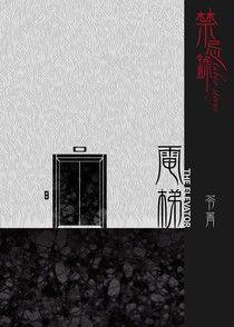 禁忌錄1:電梯