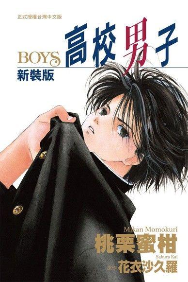 新裝版 高校男子-BOYS-