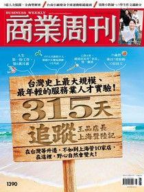 商業周刊 第1390期 2014/07/02