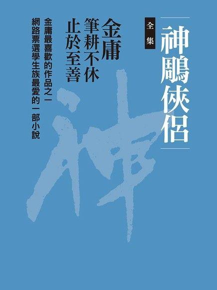 神鵰俠侶(共8冊)新修文庫版*不分售*(平裝)