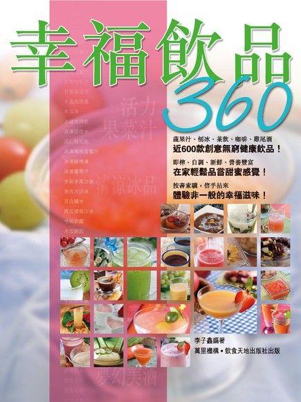 幸福飲品360