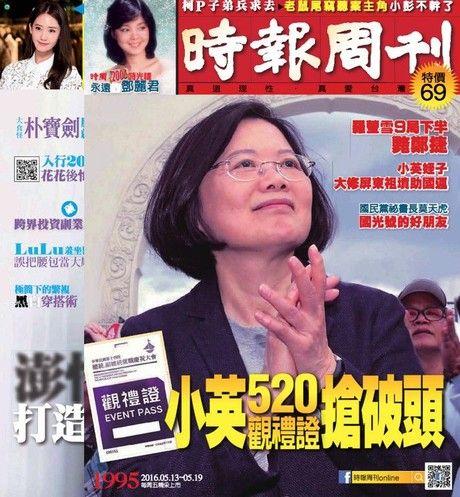 時報周刊 2016/05/13 第1995期