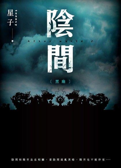 陰間:黑廟【新版】