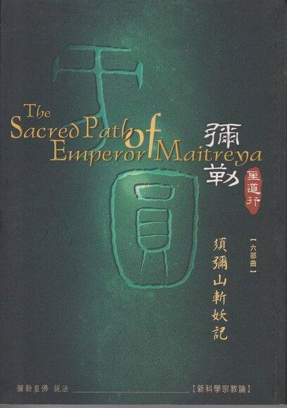 彌勒聖道行【六部曲】-須彌山斬妖記