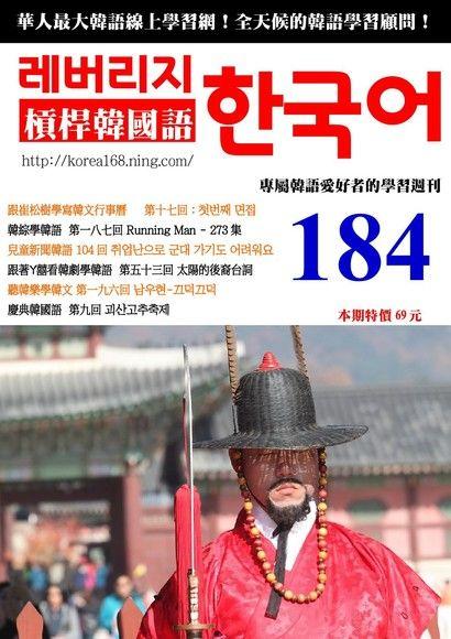 槓桿韓國語學習週刊第184期