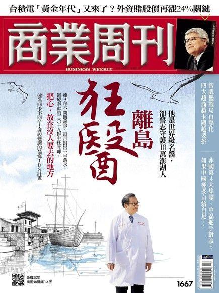 商業周刊 第1667期 2019/10/23