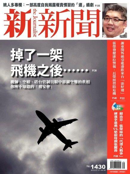 新新聞 第1430期 2014/07/31