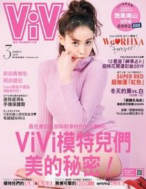 ViVi唯妳時尚國際中文版 03月號/2019 第156期