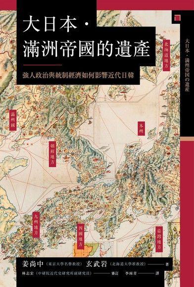 大日本.滿洲帝國的遺產