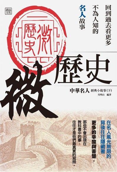 微歷史:中華名人經典小故事(下)