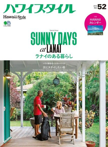 HAWAII STYLE No.52 【日文版】