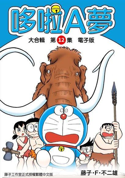 哆啦A夢 大合輯第12集 電子版