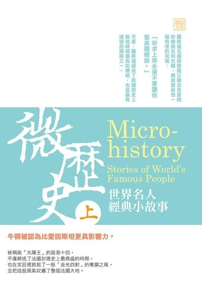微歷史:世界名人經典小故事(上)