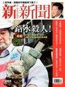 新新聞 第1495期 2015/10/28