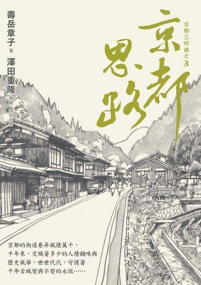 京都思路(在台長銷強勢回歸)
