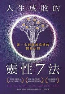 【电子书】人生成敗的靈性7法