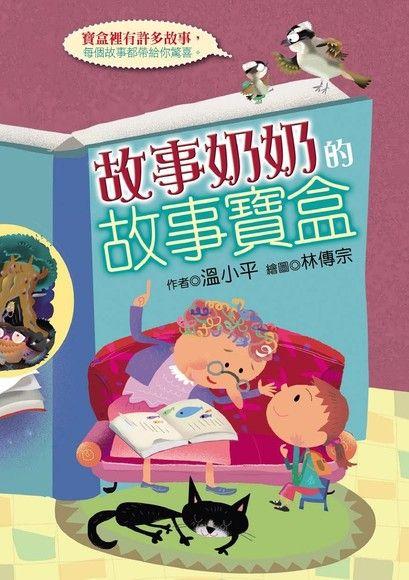 故事奶奶的故事寶盒