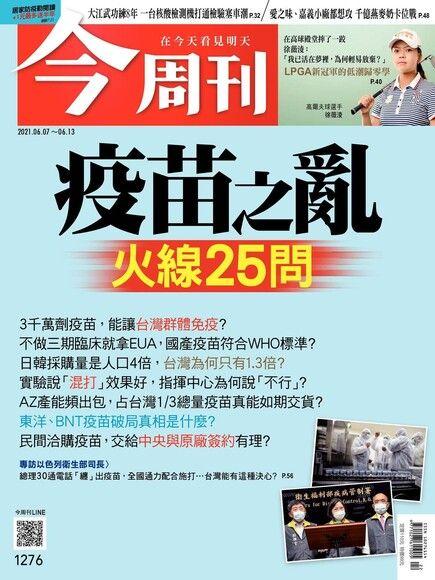 今周刊 第1276期 2021/06/07