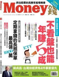 Money錢 03月號/2014 第78期