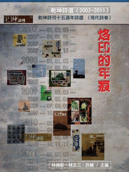 烙印的年痕:乾坤詩刊十五週年詩選(2002-2011)