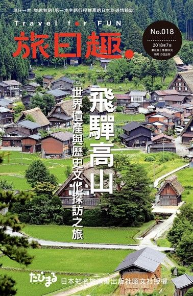 Travel for Fun 旅日趣:No.018