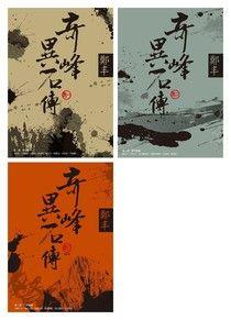 奇峰異石傳(全三卷套書)