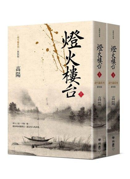 胡雪巖系列 新校版:燈火樓台(上、下套書)