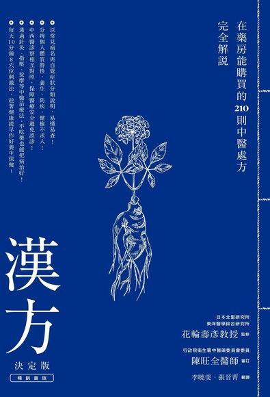 漢方決定版:在藥房能購買的210種中醫處方完全解說(暢銷重版)