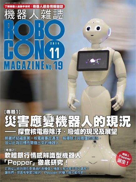 ROBOCON 機器人雜誌第19期 2014年11月號