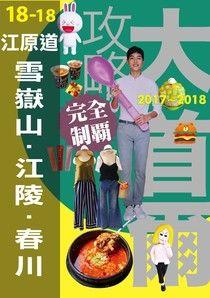 大首爾攻略完全制霸2017-2018─江原道:雪嶽山‧江陵‧春川