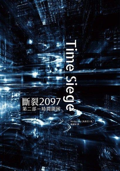 斷裂2097第二部:時間圍困