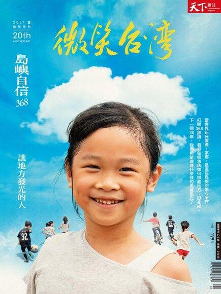 天下雜誌《微笑季刊》:島嶼自信──讓地方發光的人