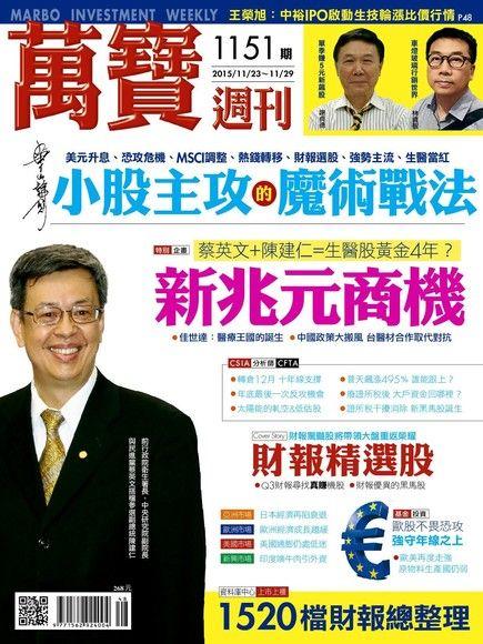 萬寶週刊 第1151期 2015/11/20