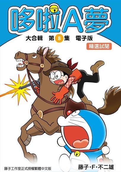 哆啦A夢 大合輯第8集 電子版  精選試閱